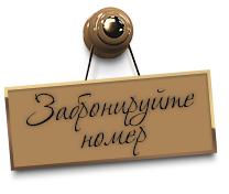 Забронировать - Отдых на Байкале